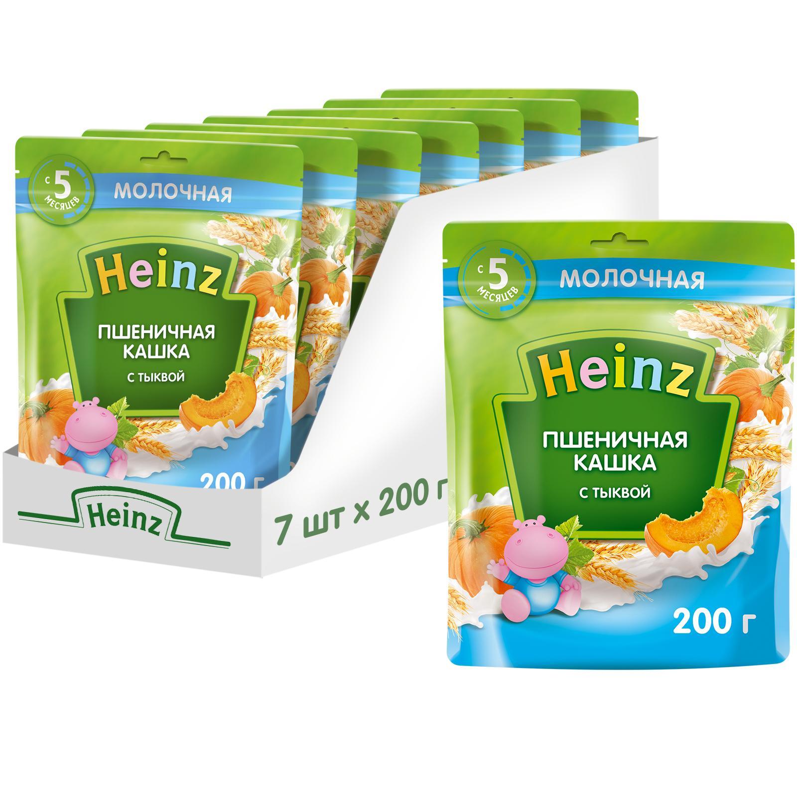Купить Каша Heinz Молочная пшеничная с тыквой с Омега 3 с 5 мес 200 г 7шт.,