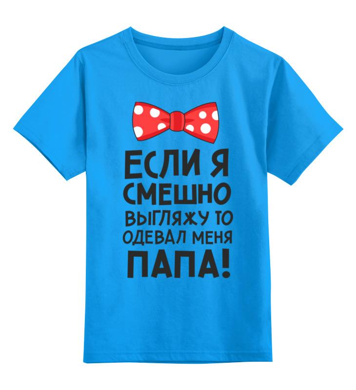 Детская футболка Printio Одевал папа цв.голубой р.152 0000003443743 по цене 990