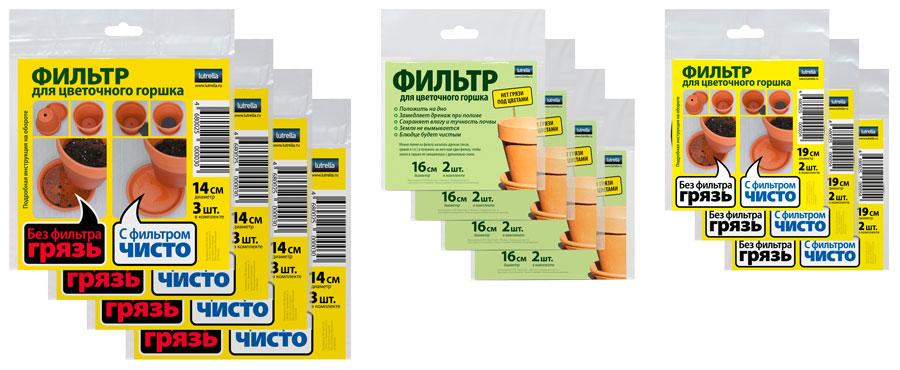 Фильтр для цветочного горшка Lutrella набор №101