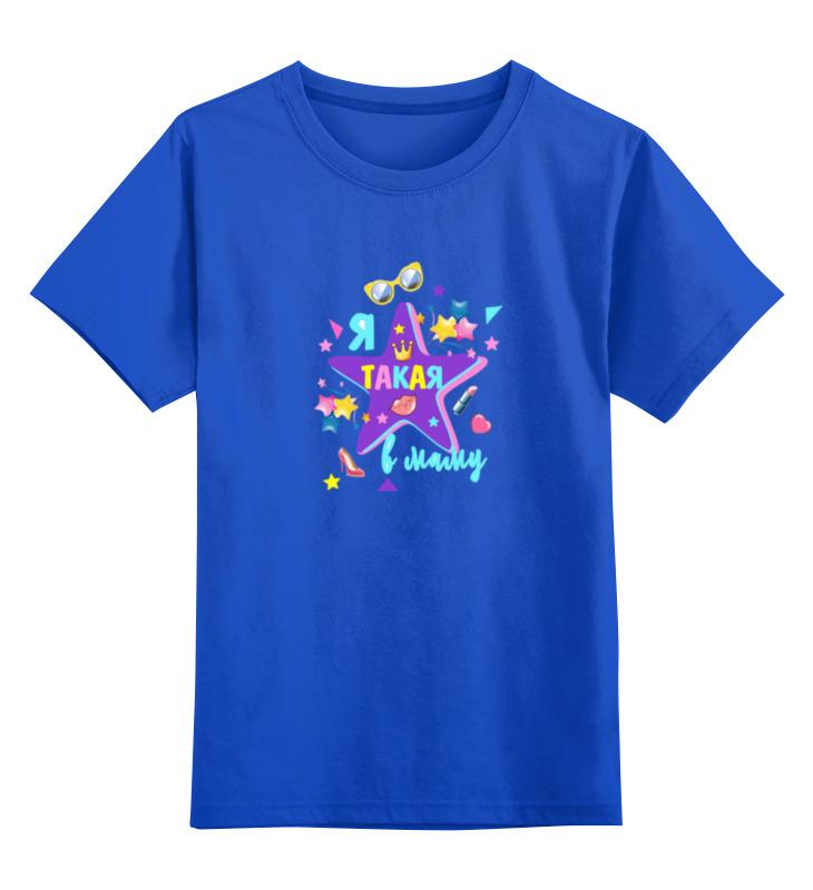 Детская футболка Printio Вся в маму цв.синий р.140