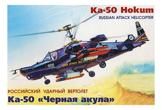 Модель для сборки Zvezda 1:72 Вертолет Ка-50 Черная акула