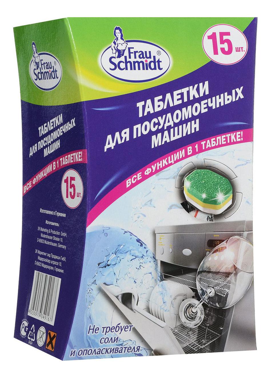 Таблетки для посудомоечной машины Frau Schmidt все в 1 15 штук