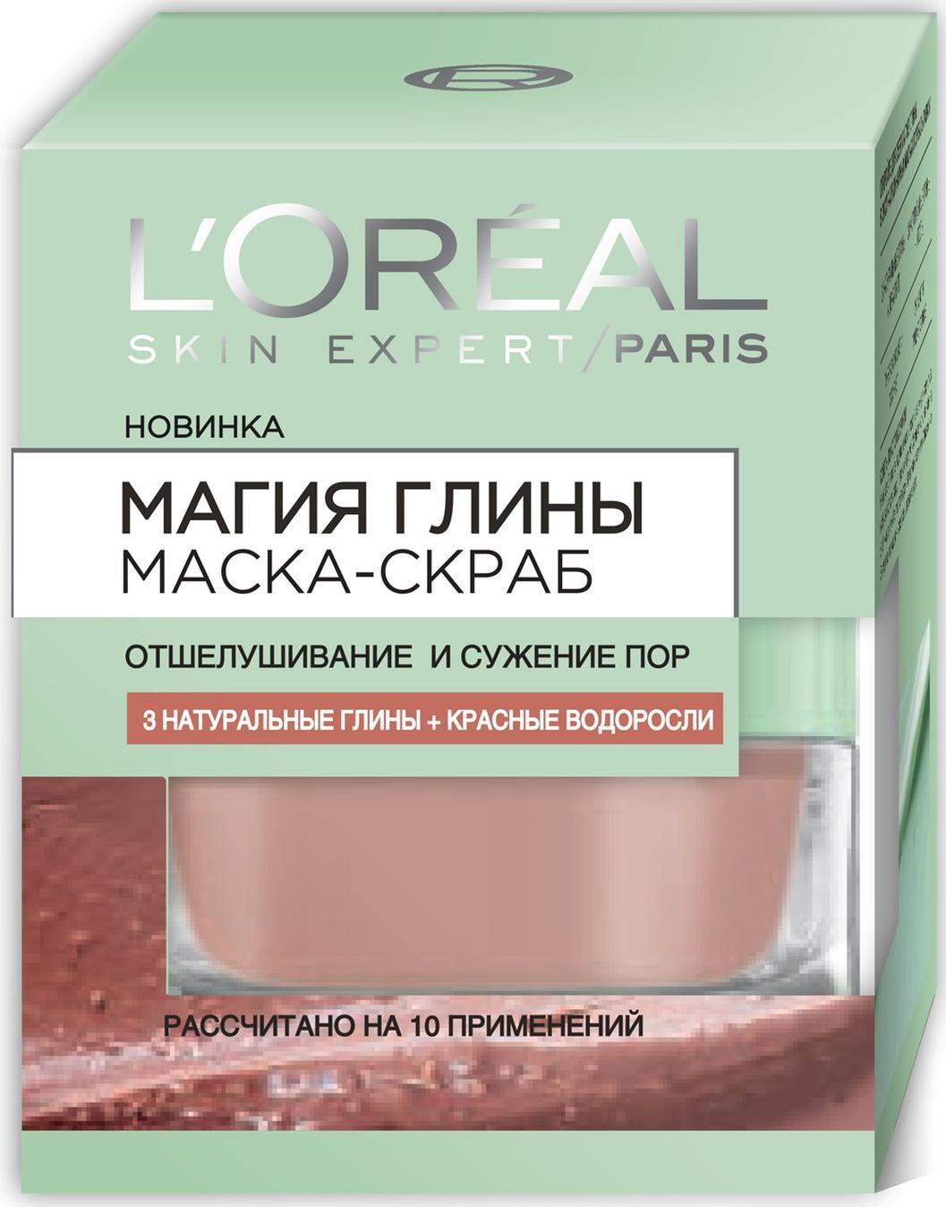 Маска для лица L\'Oreal Paris DERMO-EXPERTISE Магия глины 50 мл