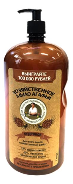 Хозяйственное мыло Рецепты бабушки Агафьи кедровое 2000