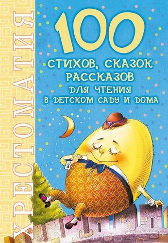 Купить Книга 100 Стихов, Сказок, Рассказов для Чтения В Детском Саду и Дома, АСТ, Книги по обучению и развитию детей
