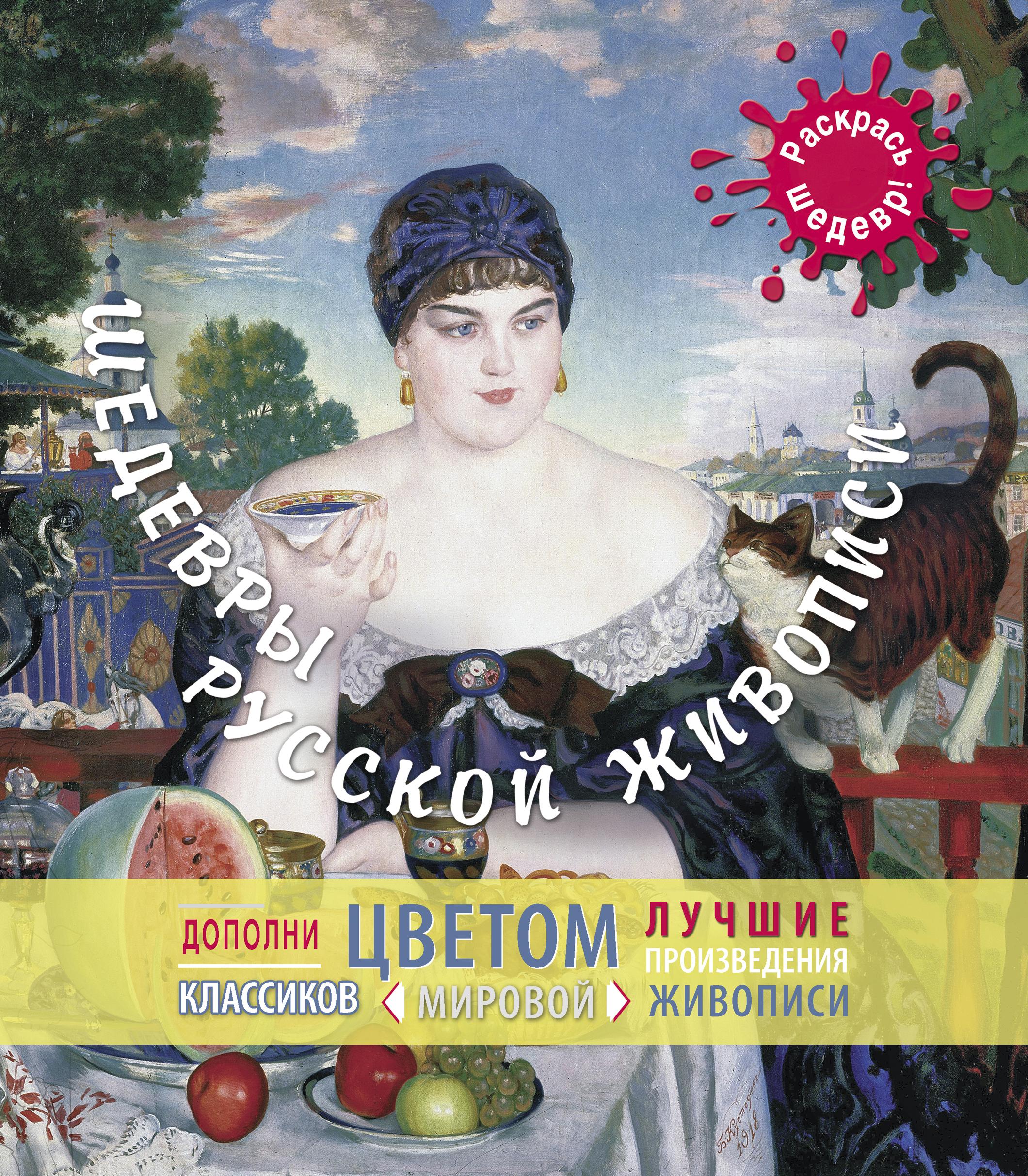 Книга Шедевры русской живописи