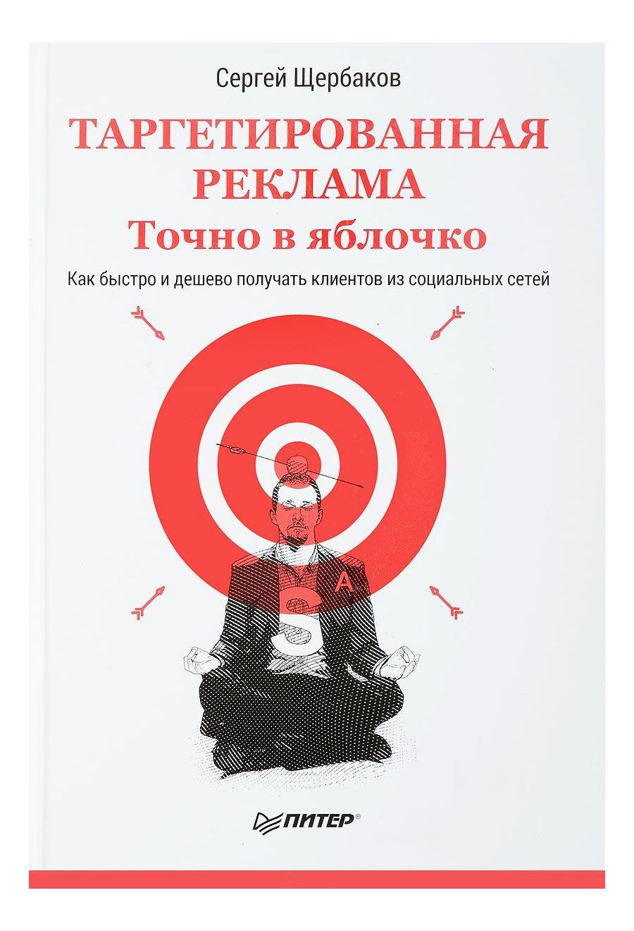 Таргетированная Реклама, точно В Яблочко фото