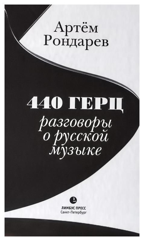 Книга 440 Герц, Разговоры о русской музыке