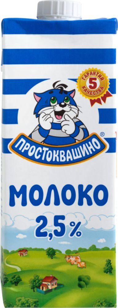 Молоко Простоквашино ультрапастеризованное 2.5% 950 мл фото