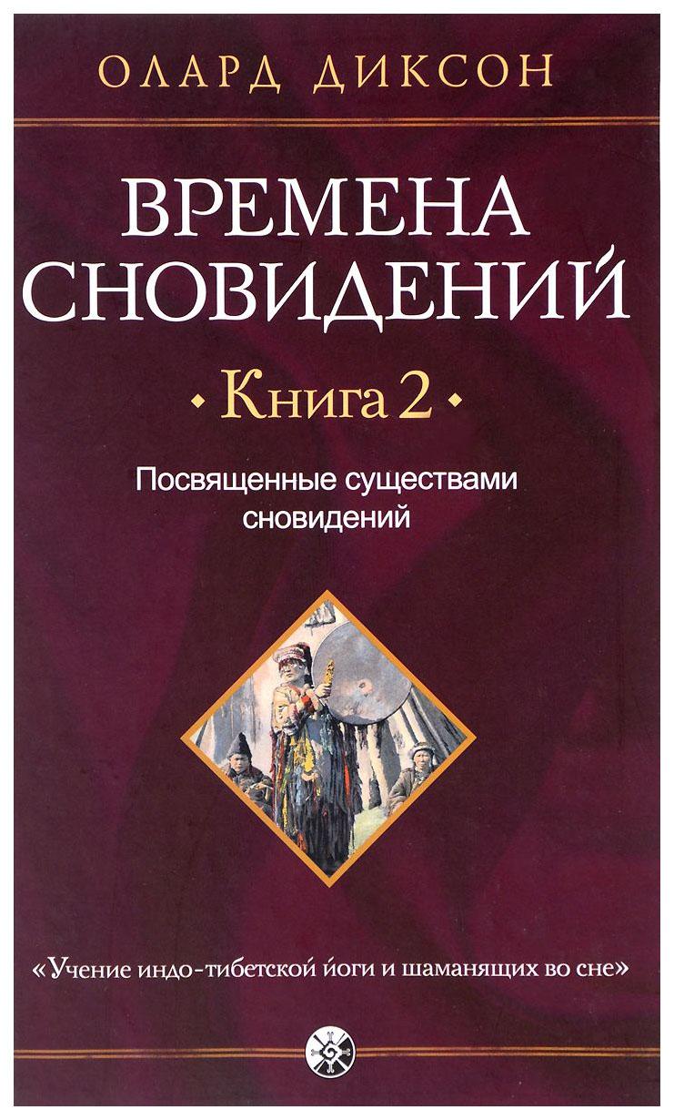 Времена Сновидений. книга 2. посвященные Существами Сновидений фото