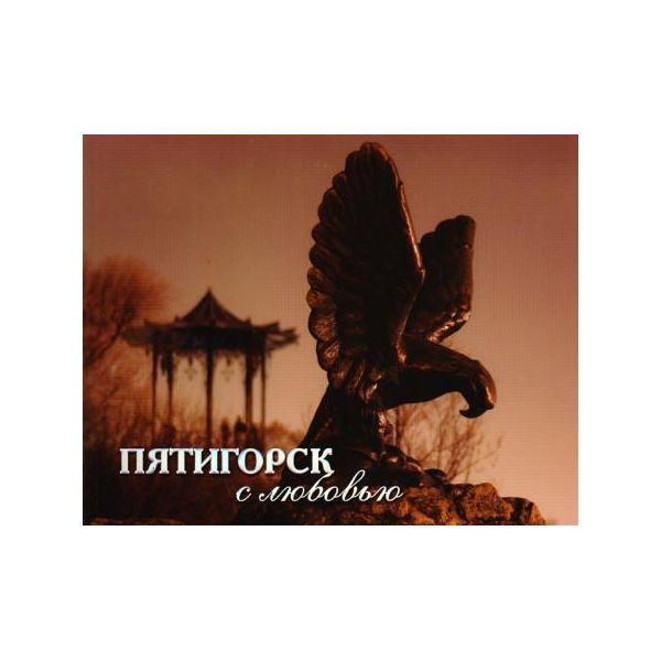 Книга Пятигорск с любовью. Фотоальбом фото