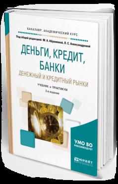Деньги, кредит, Банк и Денежный и кредитный Рынк и 2-е Изд. Учебник И..