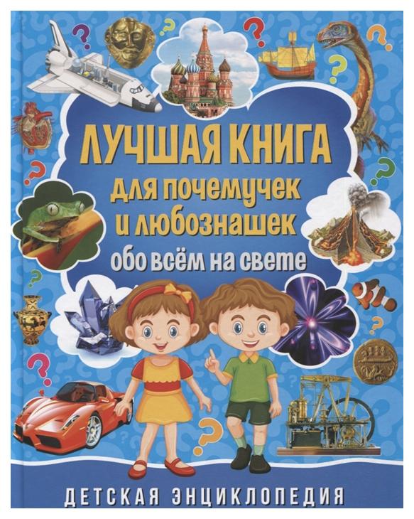 Купить Лучшая книга для почемучек и любознашек обо всем на свете, Владис, Универсальные энциклопедии
