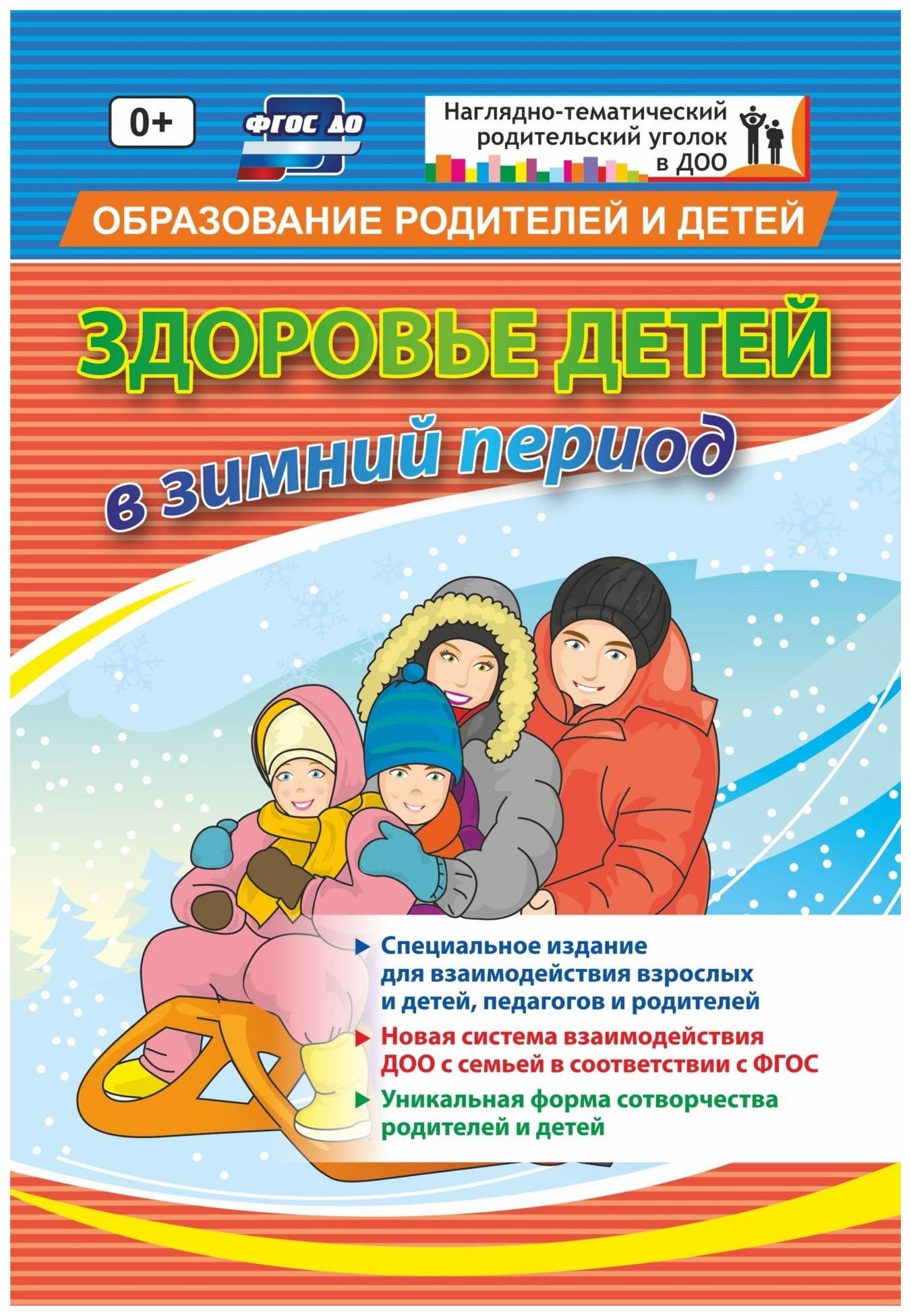 Купить Здоровье детей в зимний период: специальное издание для взаимодействия взрослых и детей, п, Учитель, Подготовка к школе