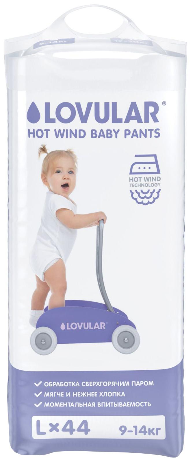 Подгузники трусики Lovular   Hot Wind