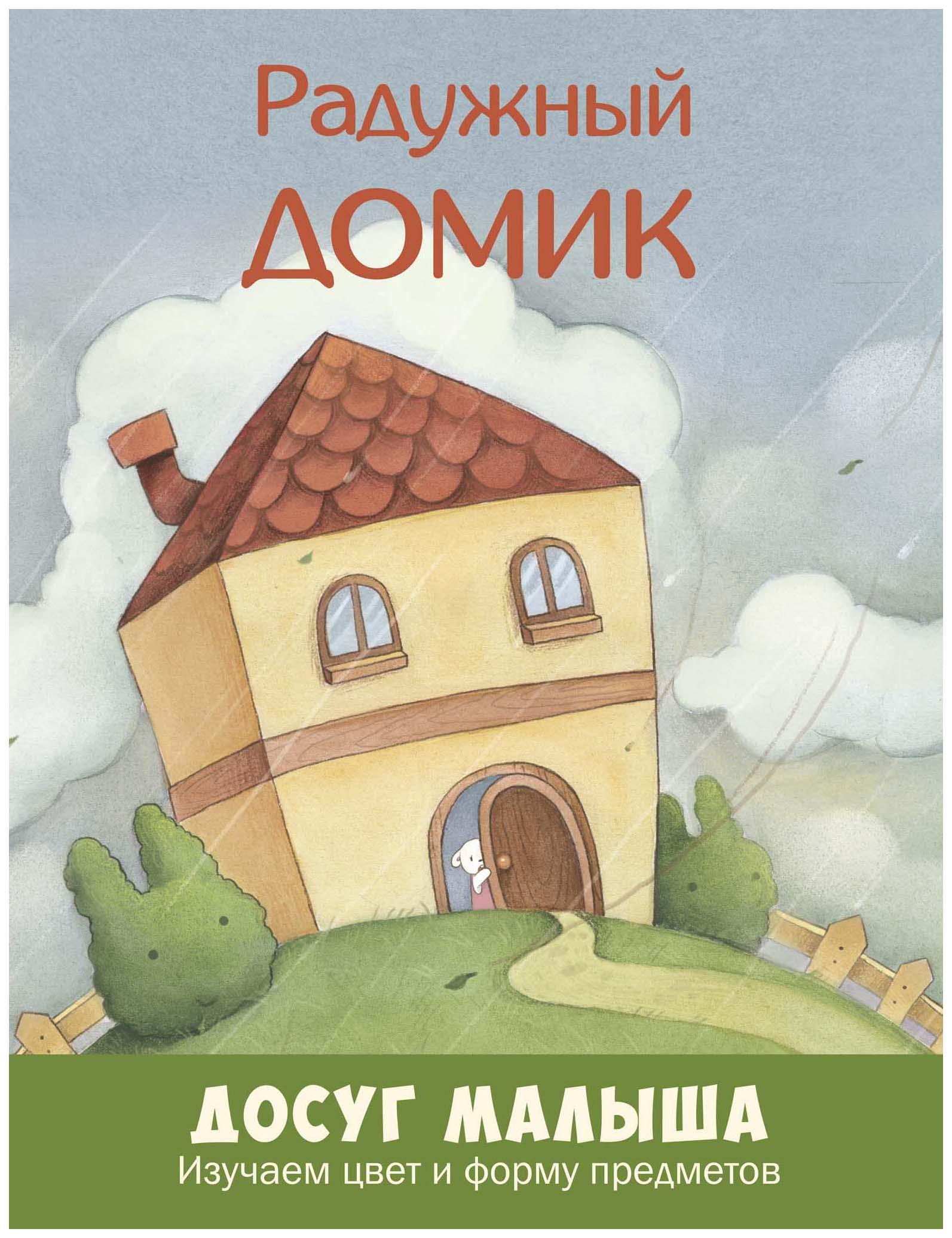 Книга Энас-Книга Радужный Домик фото