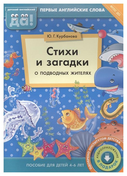 Книга титул курбанова Ю. Стихи и Загадки о подводных Жителях. пособие для Детей 4-6 лет