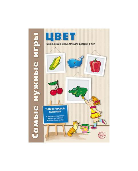 Книга Сфера Васильева В. Цвет. Развивающие Игры-Лото для Детей 3-5 лет
