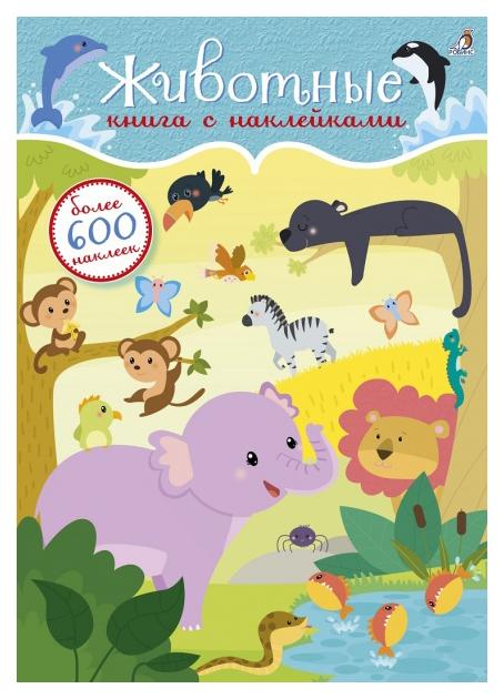 Купить Робинс 600 наклеек, Животные, книга С наклейками, Книжки с наклейками