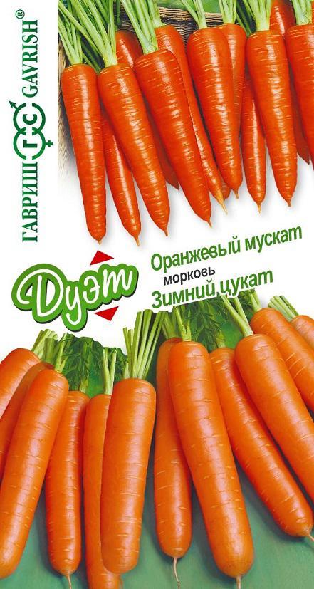 Семена Морковь Зимний цукат + Оранжевый мускат,