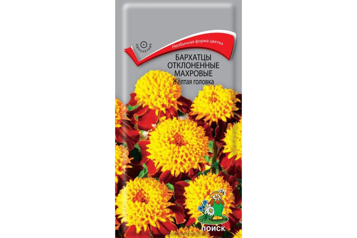 Семена Бархатцы отклоненные махровые Желтая головка, 0,4 г Поиск