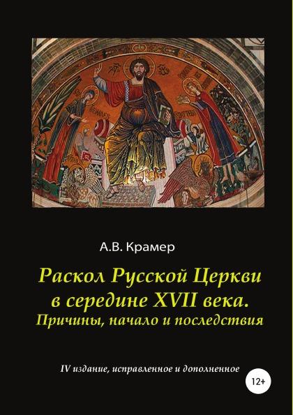 Книга Раскол Русской Церкви В Середине Xvii Века