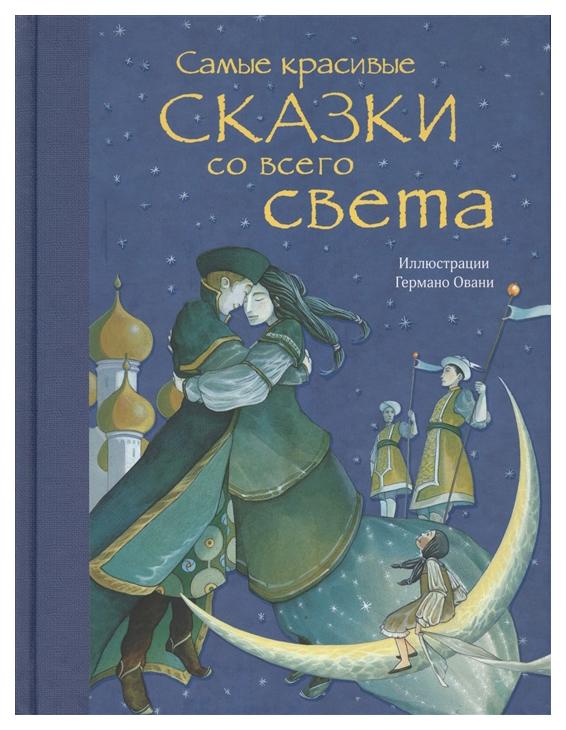 Самые красивые Сказки Со Всего Света