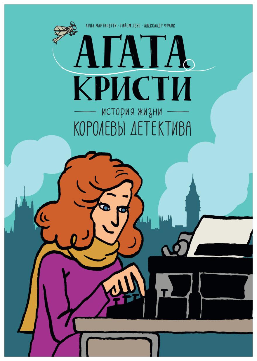 Комикс Агата Кристи, История жизни королевы детектива