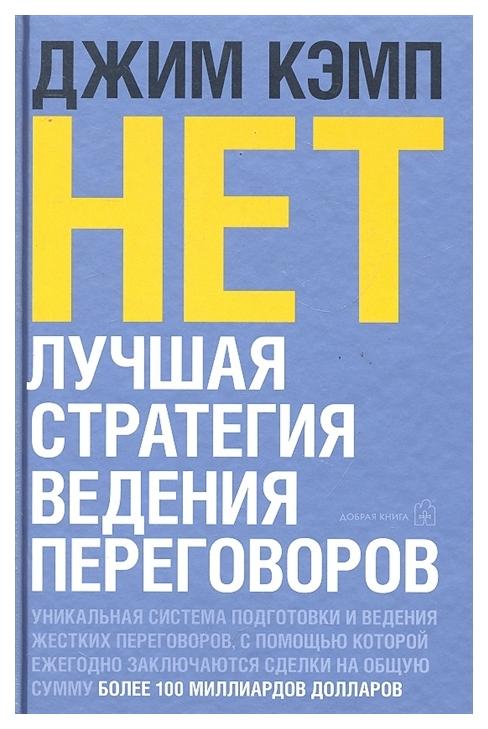 Книга Добрая книга кэмп Джим Нет. лучшая Стратегия Ведения переговоров фото