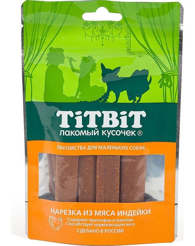 Лакомство для собак TiTBiT, нарезка из мяса индейки для мелких пород, 50г