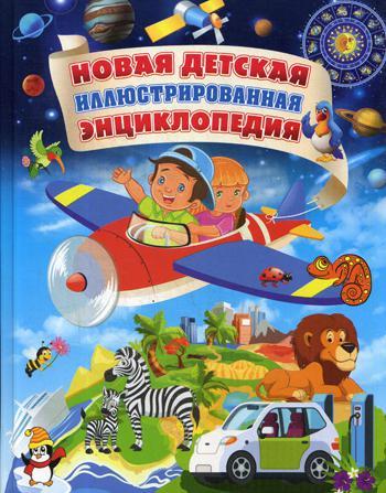 Новая Детская Иллюстрированная Энциклопедия