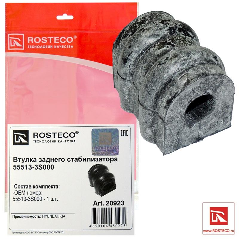 Втулка стабилизатора Rosteco 20923