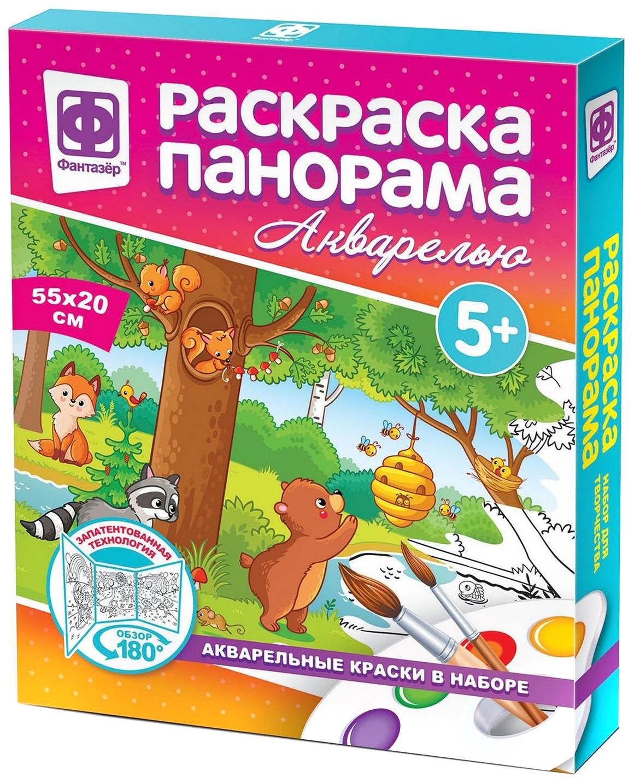 ФАНТАЗЕР Книжка раскраска-панорама акварельная Фантазер 737152