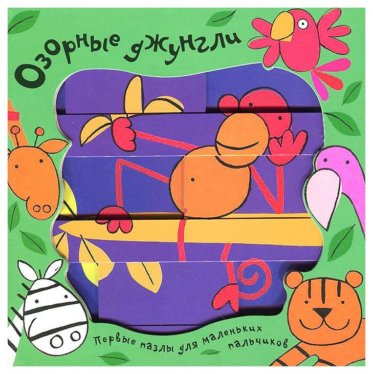 Купить Озорные джунгли, Книжка-Игрушка Мозаика-Синтез Озорные Джунгли, Книги по обучению и развитию детей