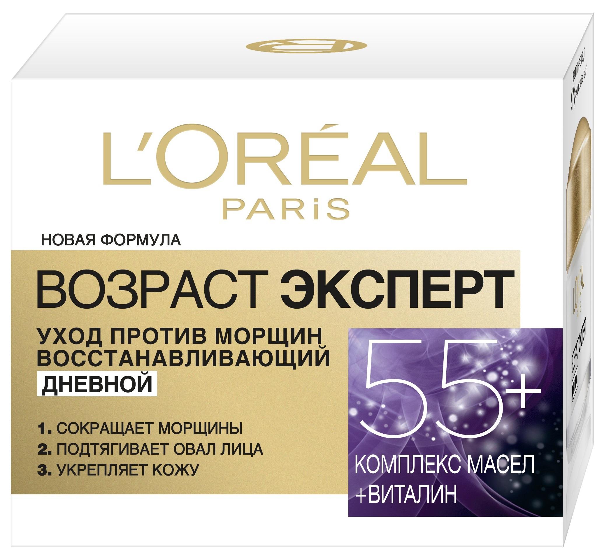 Крем для лица L\'Oreal Paris эксперт 55+ для всех типов кожи 50 мл
