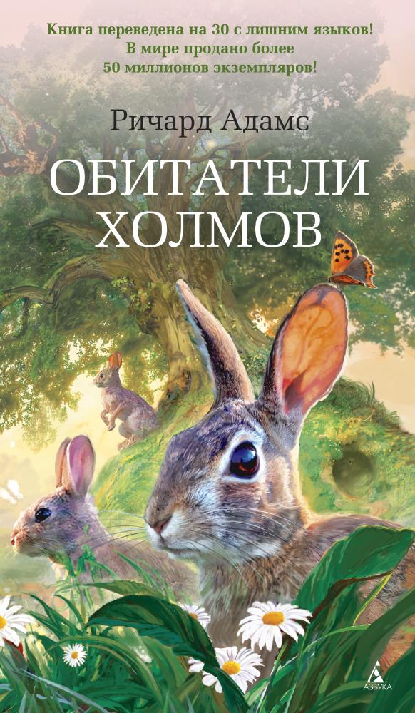 Купить Обитатели Холмов, Азбука, Рассказы и повести