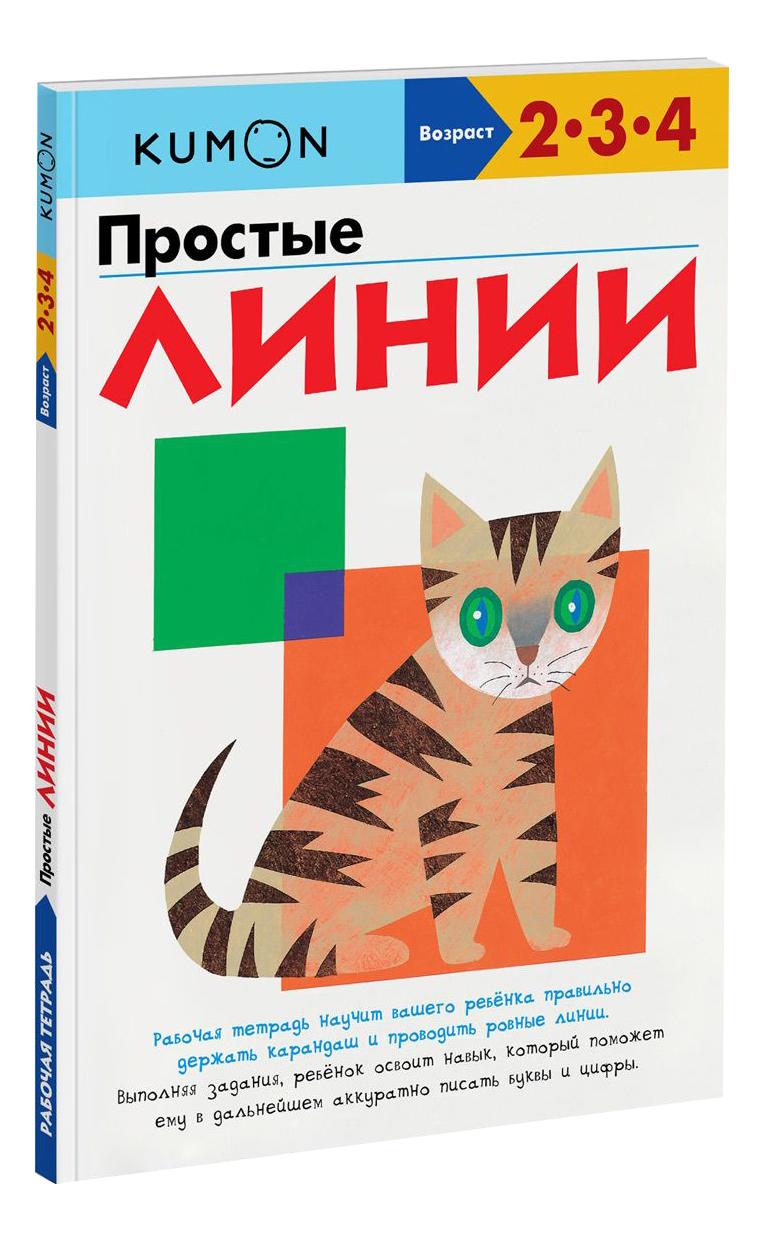 Купить Простые линии, Книжка Kumon простые линии, Манн, Иванов и Фербер, Прописи