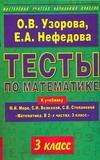 Тесты по Математике: 3-Й кл. к Учебнику М. и Моро и Др, Математика, В 2-Х Частях, 3 класс