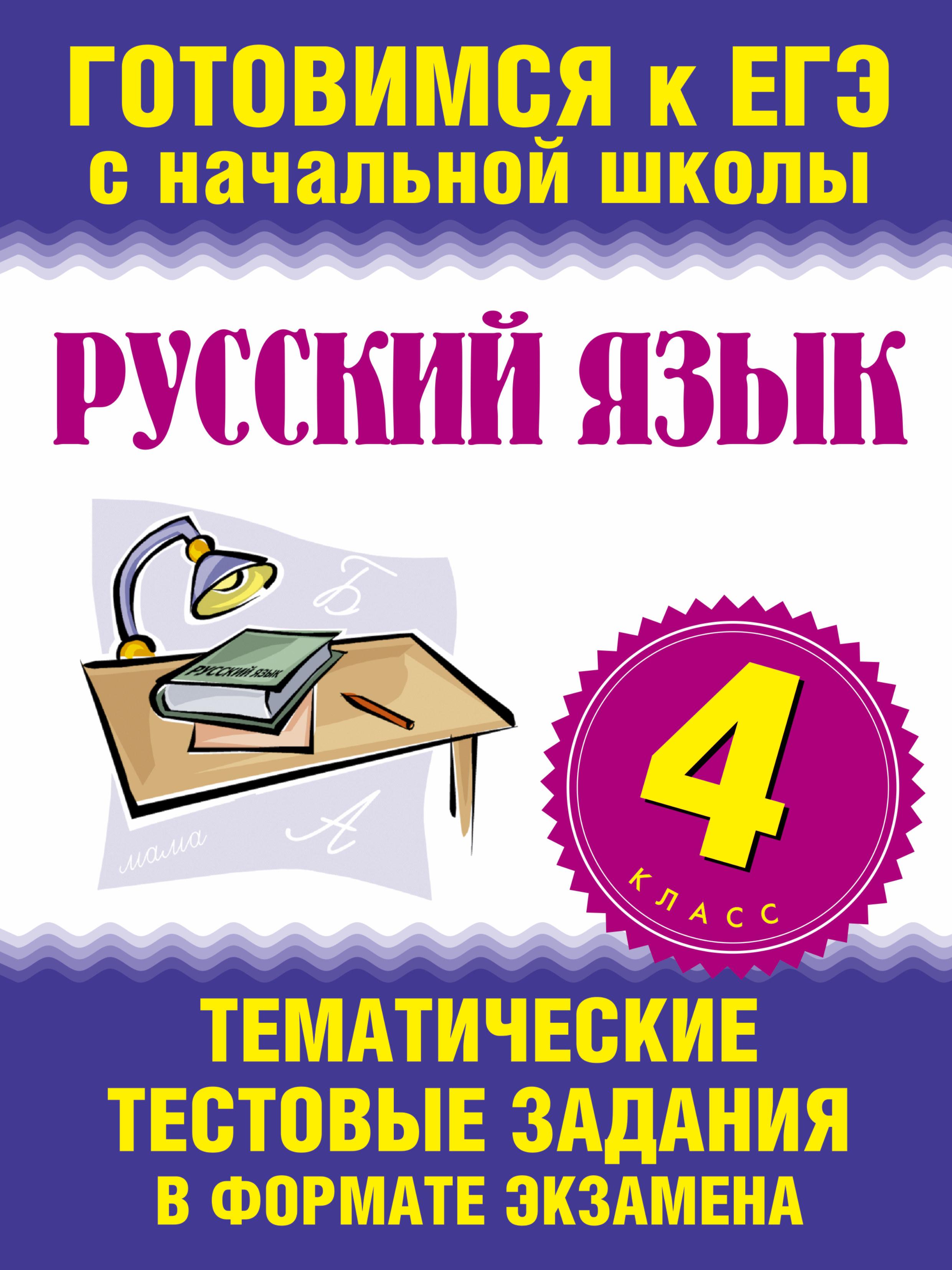 Русский Язык, 4 класс тематические тестовые Задания В Формате Экзамена