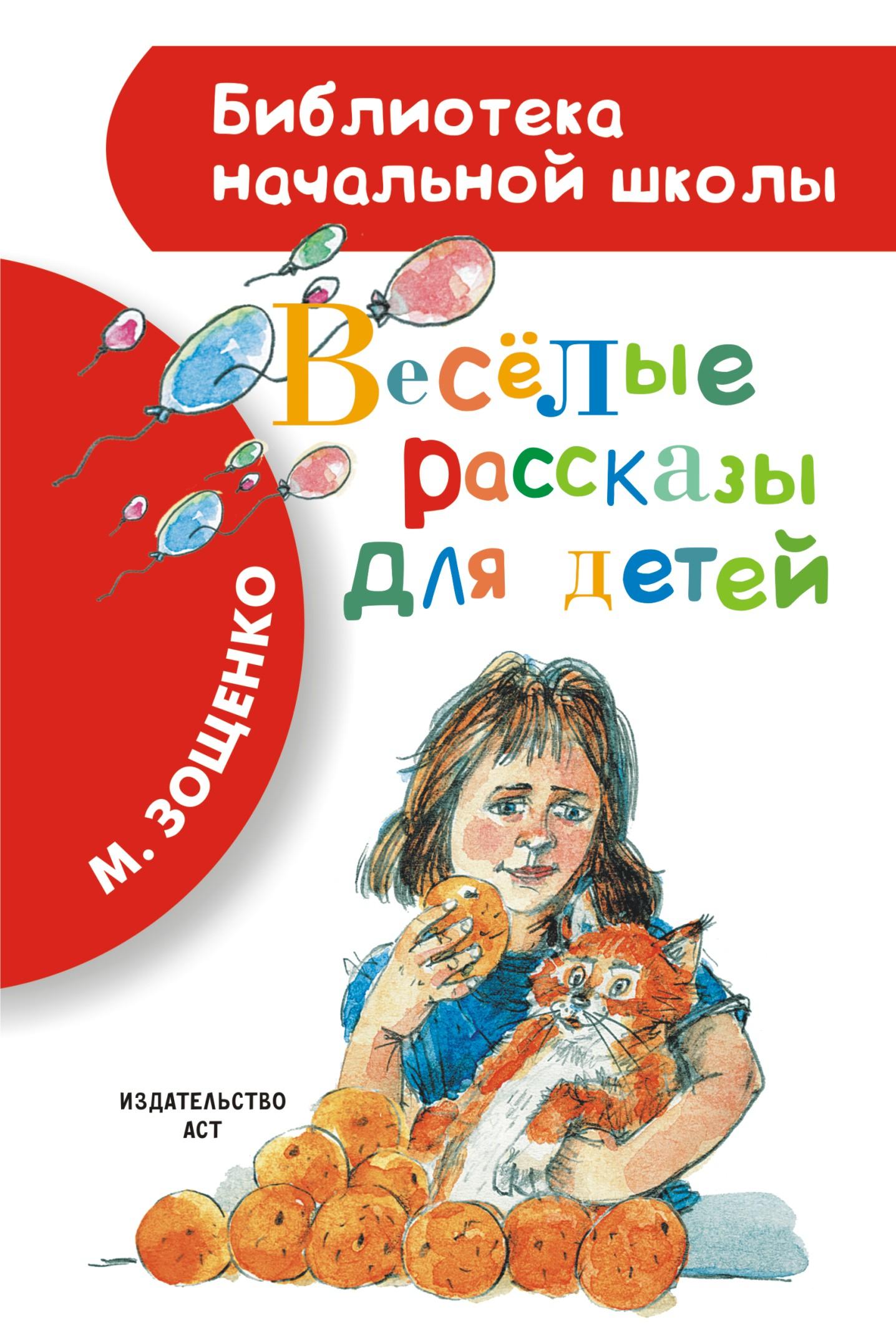 Купить Весёлые Рассказы для Детей, АСТ, Рассказы и повести