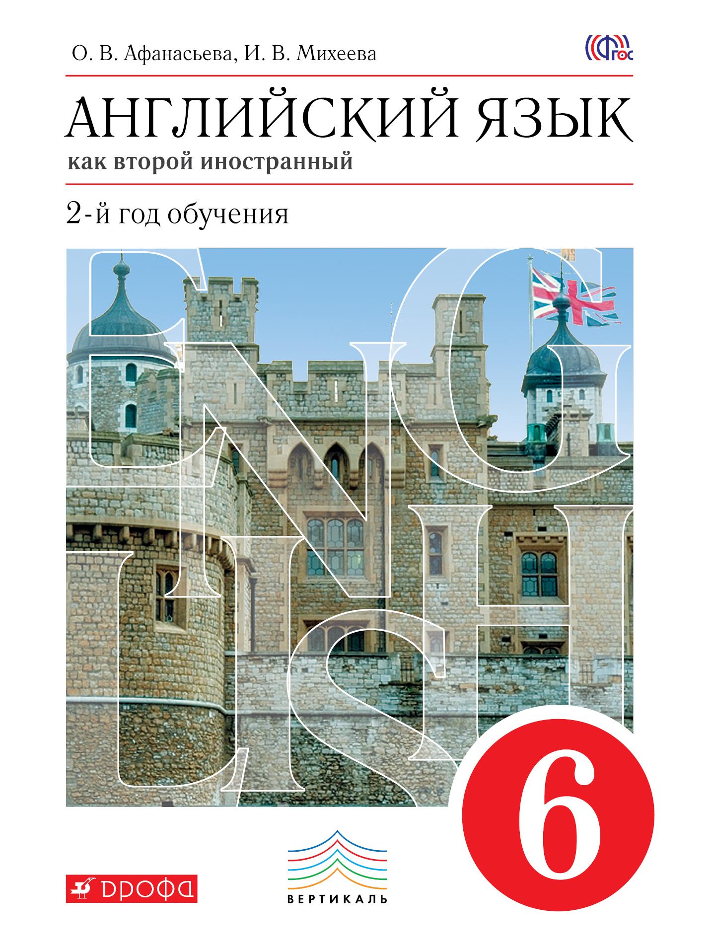 Английский Язык как Второй Иностранный. 2-Й Год Обучения. Учебник. 6 класс