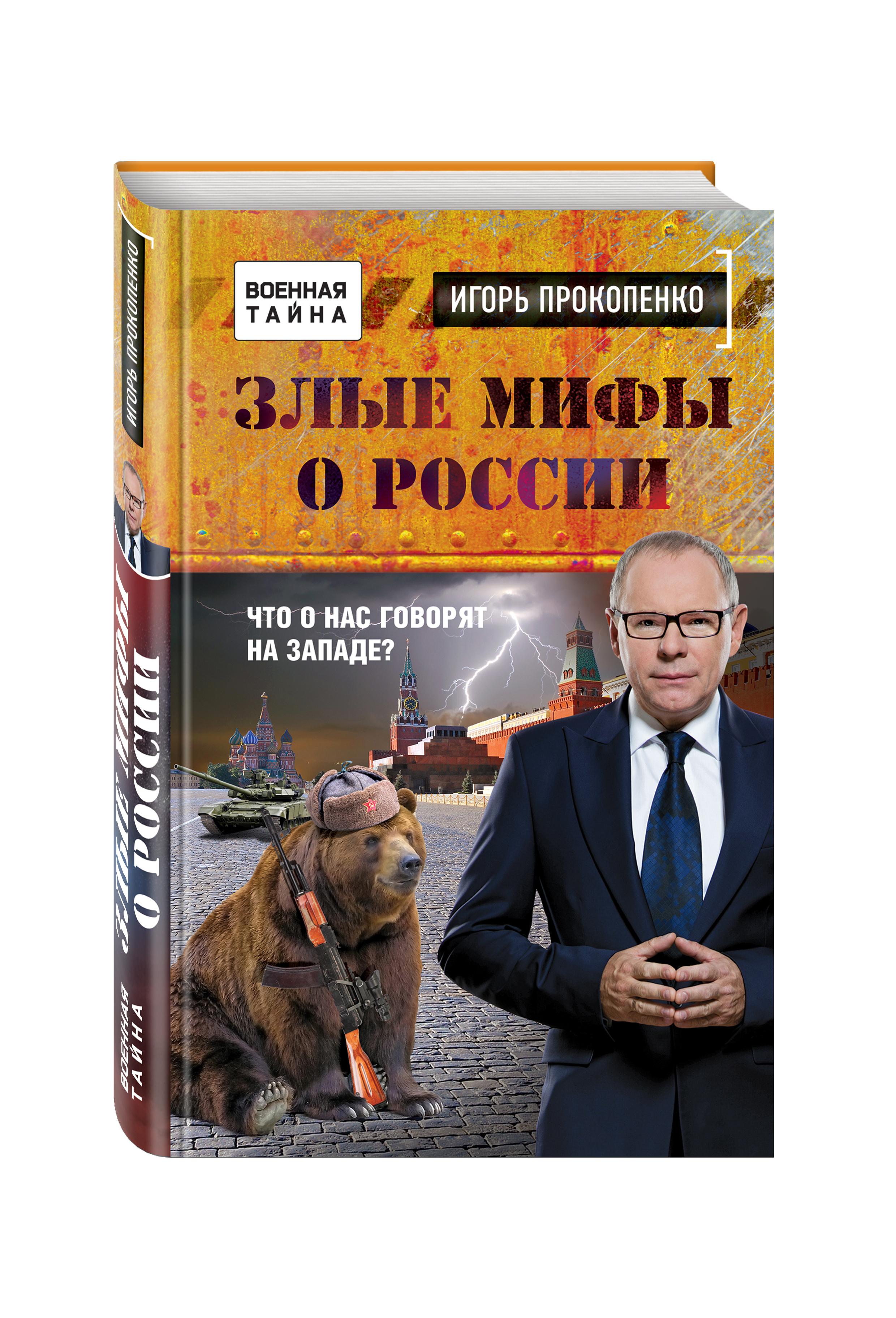 Злые Мифы о России, Что о нас Говорят на Западе?