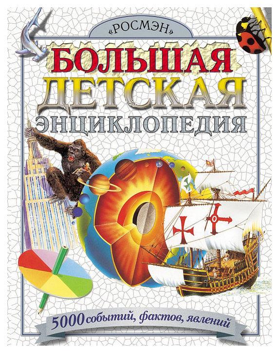 Купить Росмэн книга Большая Детская Энциклопедия Росмэн 1446, Универсальные энциклопедии