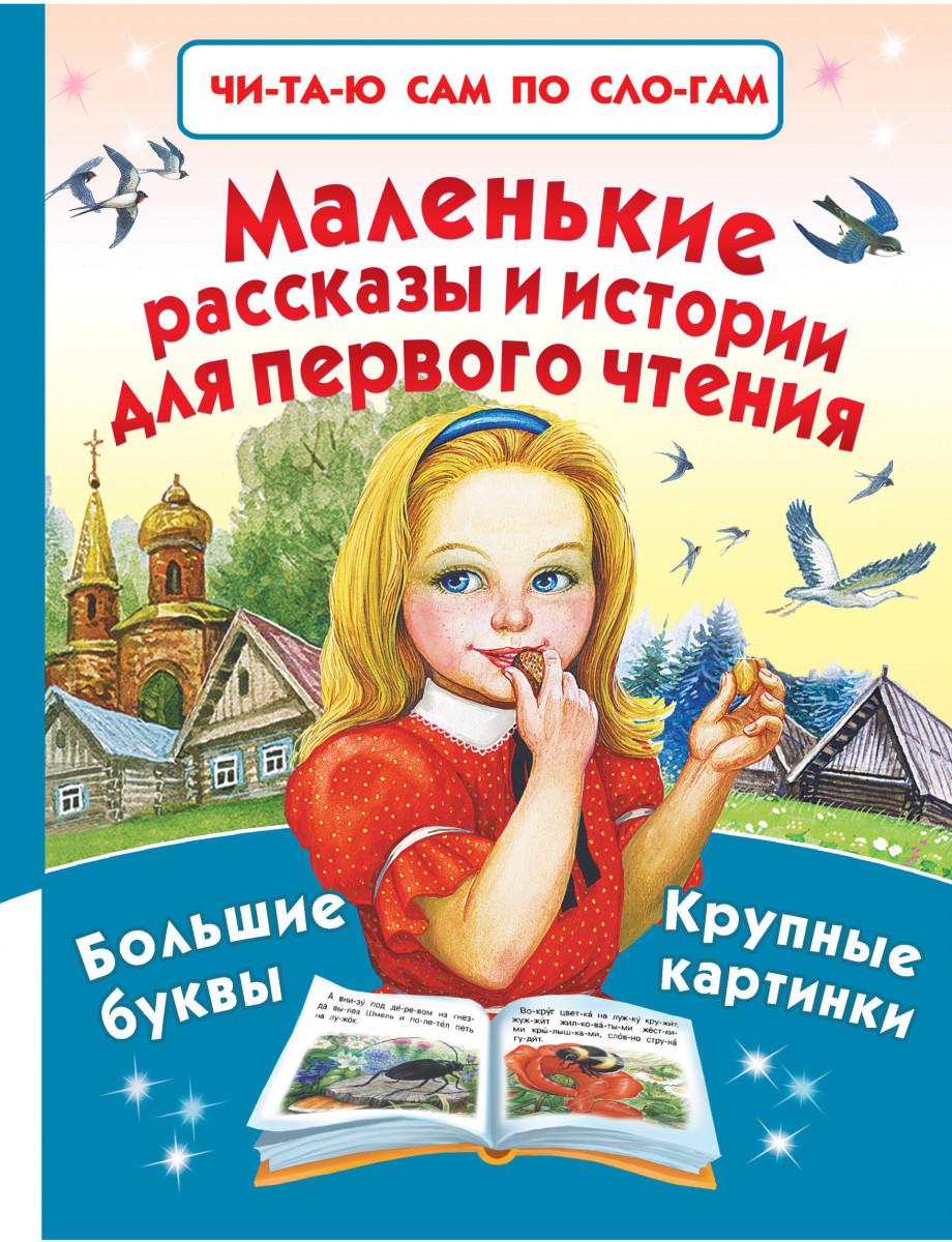 Купить Маленькие Рассказы и Истории для первого Чтения, АСТ, Рассказы и повести
