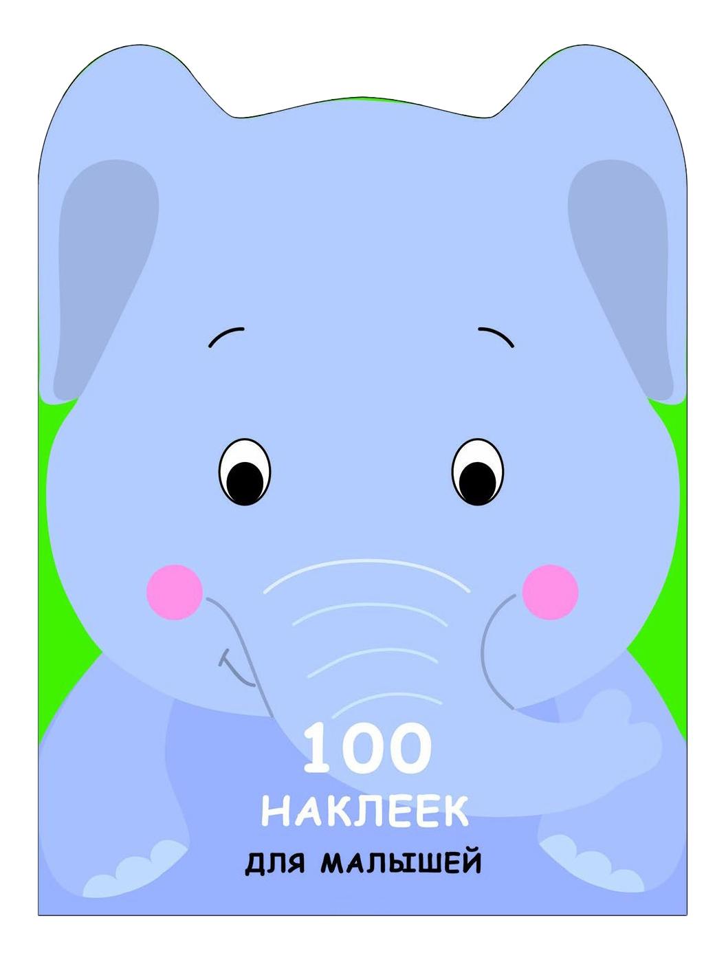 Купить Стрекоза Развивающая книжка С наклейками: 100 наклеек для Малышей, Зверята, Слоненок, Книжки с наклейками