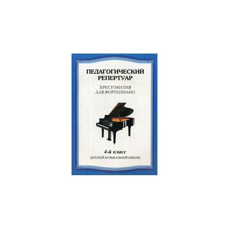 Педагогический Репертуар. Хрестоматия для Фортепиано. 4-Й класс Детской Музыкальной Школы