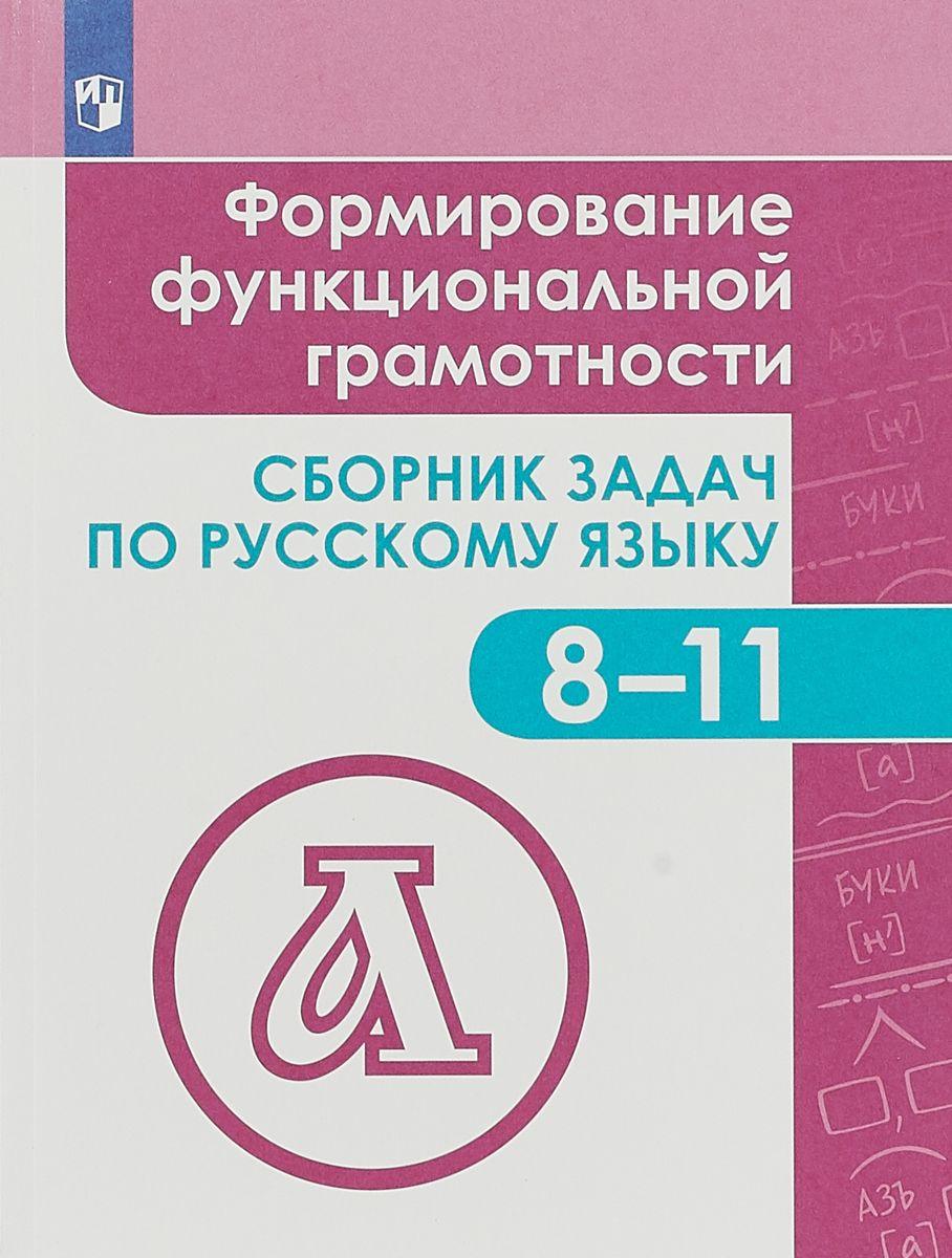Богомазова, Русский Язык, 8-11 кл, Формирование Функциональной Грамотности, Сборник Задач