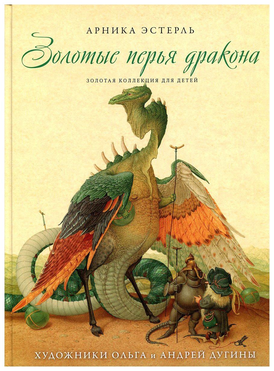 Купить Золотые перья Дракона. Храбрый портняжка, Рипол-Классик, Сказки