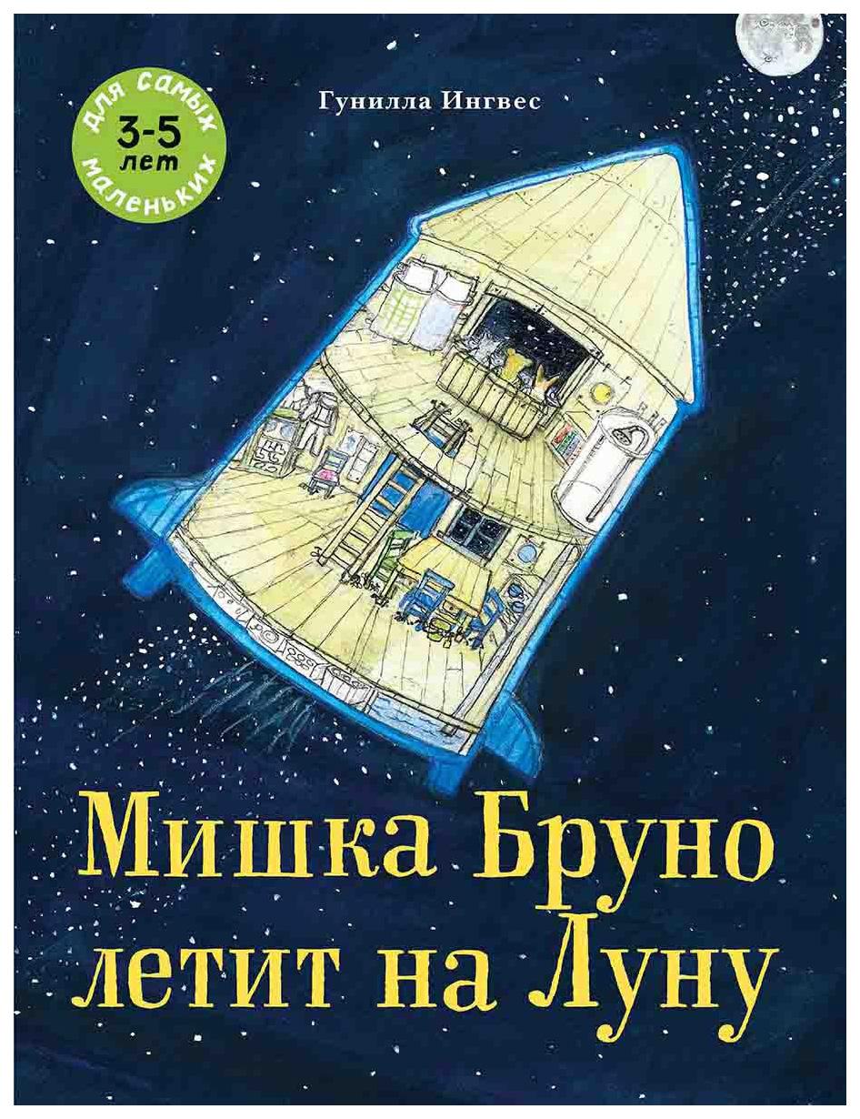 Купить Мишка Бруно летит на луну, Мелик-Пашаев, Сказки