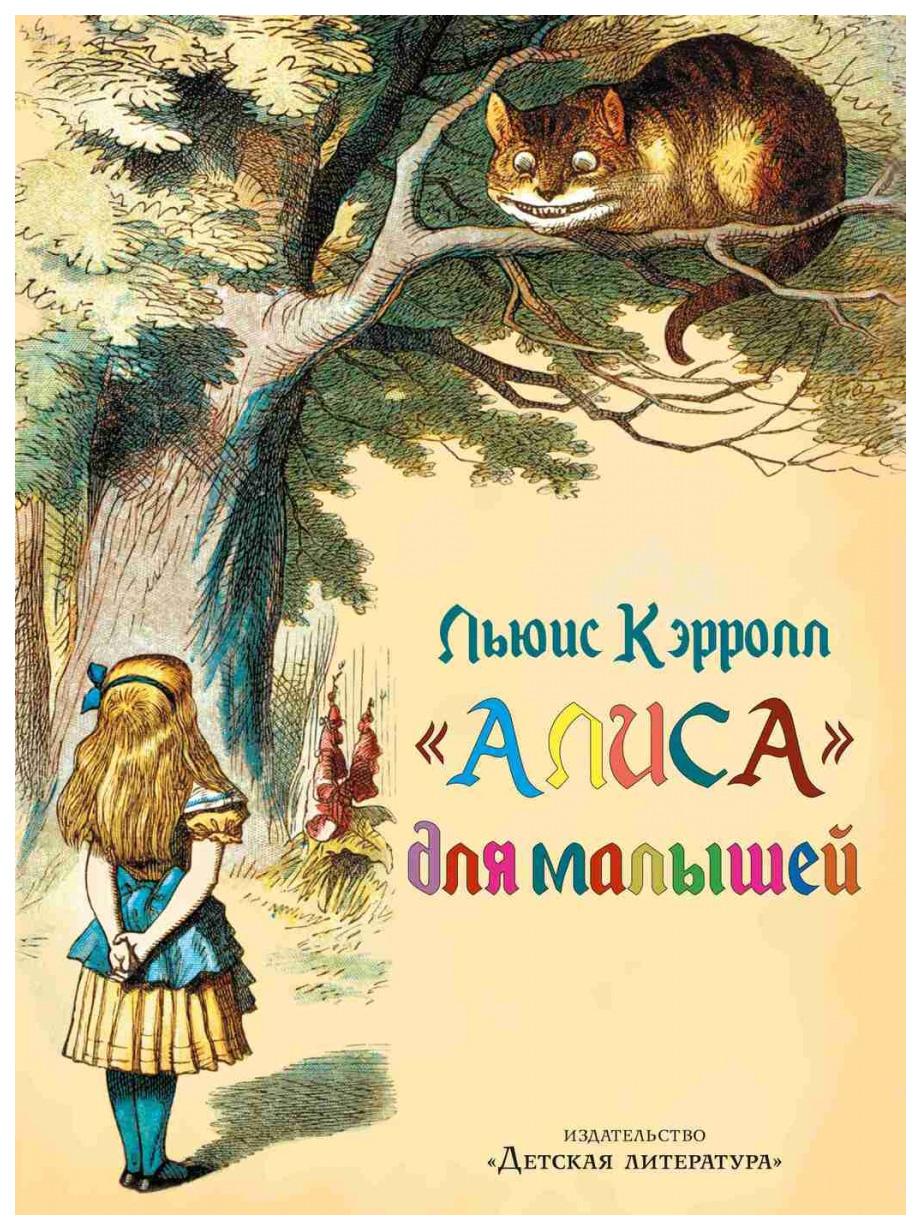 Купить Алиса для Малышей, Детская литература, Детская художественная литература